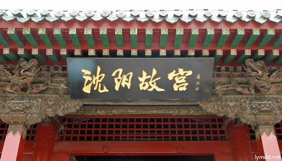 【臻选】辽宁沈阳、黑龙江哈尔滨、吉林长白山天池8日5晚跟团游