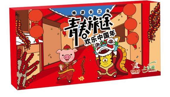 【40周年庆】上海畅游长三角联票