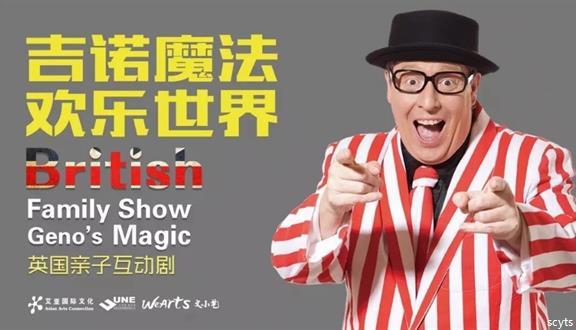 【随心系列】OMG大型互动亲子剧:英国滑稽魔术师Geno领衔《吉诺的魔法欢乐世界》