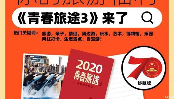 【超值预售】2020《青春旅途3》畅游长三角一本通 庆祝中华人民共和国成立70周年珍藏版