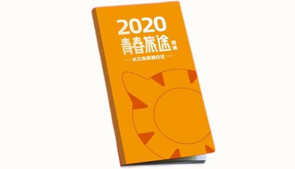 【随心】2020青春旅途(南通)畅游长三角一本通