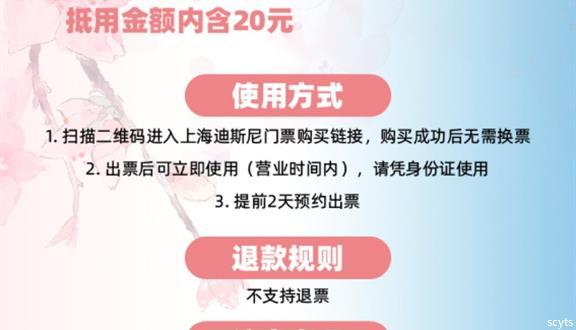 【隨心】上海迪士尼門票(青春旅途3會員專享)