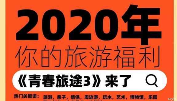 【随心超值】2020《青春旅途3》+年货节卡(独家赠送欧舒丹套装)