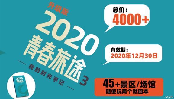 OMG!2020·星巴克券大放送(青春旅途馬爾斯綠版1本+星巴克中杯抵用券1張)