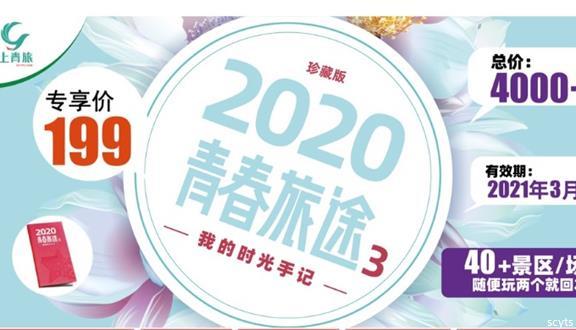 【超值預售】2020《青春旅途3》暢游長三角一本通 慶祝中華人民共和國成立70周年珍藏版(ZLP)