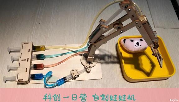 自制「娃娃機」|硬核創客機器人解密 研學科創1日營